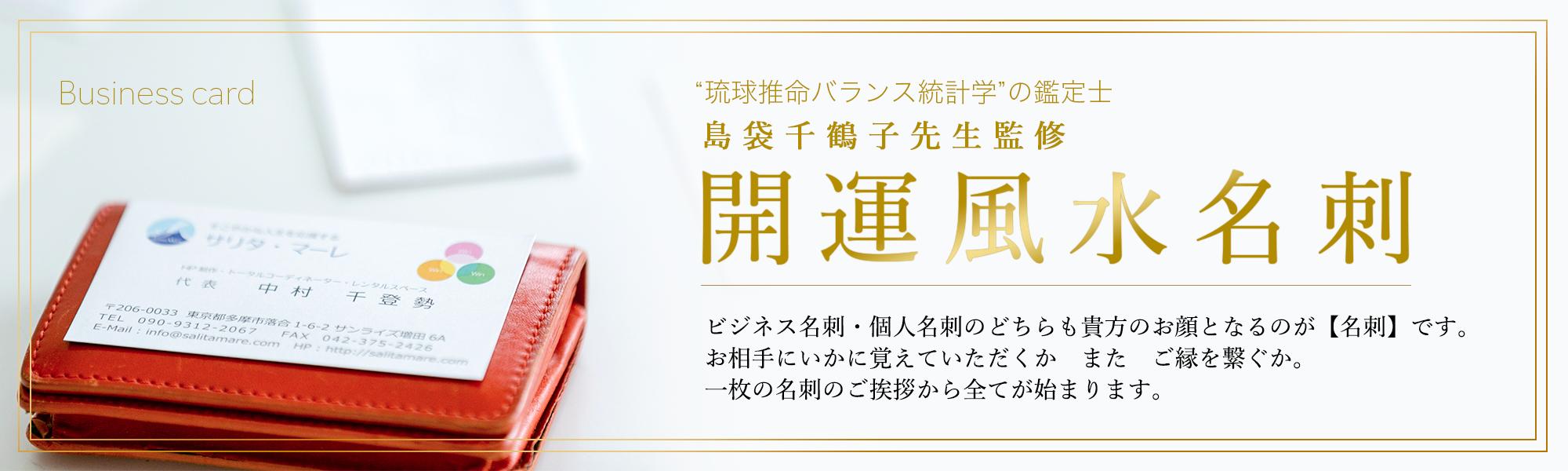 島袋千鶴子先生監修開運風水名刺