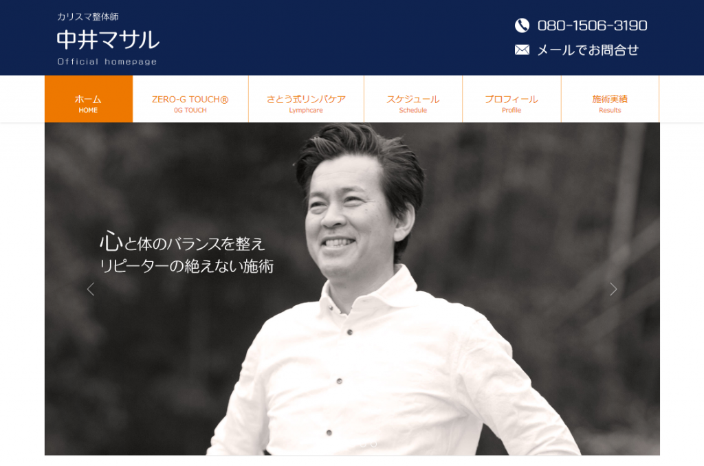 中井マサル公式サイト