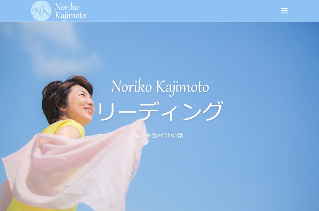 Noriko Kajimoto公式サイト